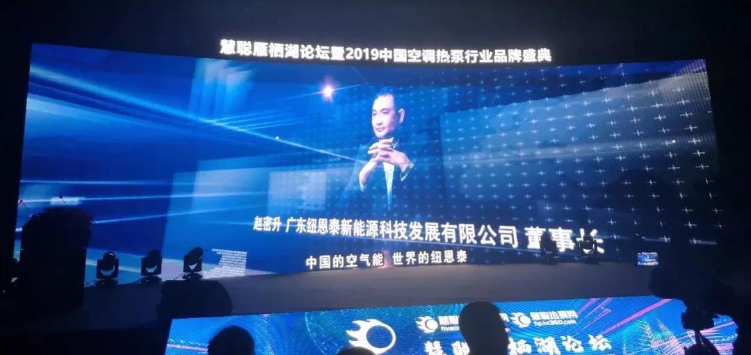 2019中国热泵行业十大领军人物
